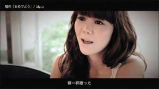 Lily.μ - 嘘の「おめでとう」Teaser MV