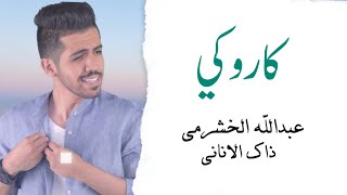 كاريوكي ذاك الاناني / عبدالله الخشرمي (حصرياً)