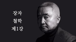 최진석의 장자 철학 제1강