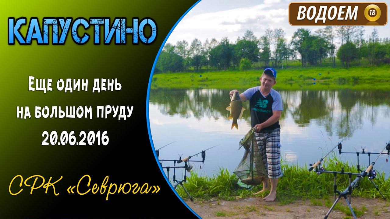Рыбалка в Капустино