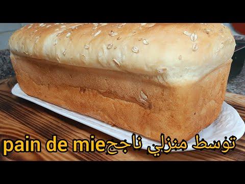 خبز-التوسط-بطريقة-احترافية-ناجح-و-بمقادير-مضبوطة#toast#pain-de-mie