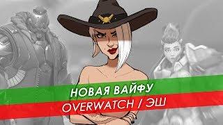 Новая вайфу Overwatch - Эш (Ashe)