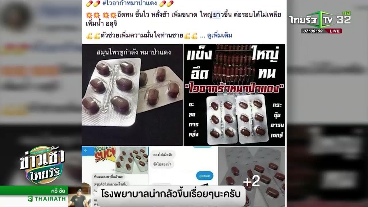 รวบแม่ค้าขายยาเสียสาวอึ้งใช้เกล็ดคลอรีน | 06-12-61 | ข่าวเช้าไทยรัฐ
