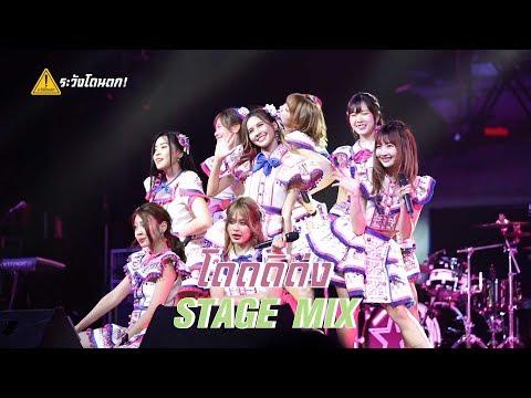 [Stage Mix] BNK48 - โดดดิด่ง #ระวังโดนตก !