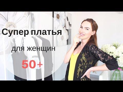 Как одеться на свадьбу женщине 50 лет