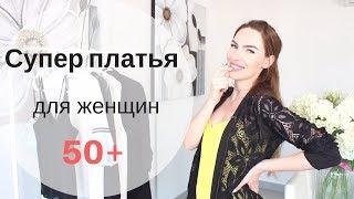 ИДЕАЛЬНОЕ ПЛАТЬЕ ДЛЯ ЖЕНЩИН 50+ | 5 ОБРАЗОВ