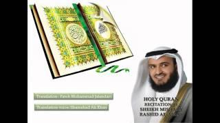 Quran with Urdu Translation, Surah 022 Al-Hajj, Mishary Rashid Al Afasy