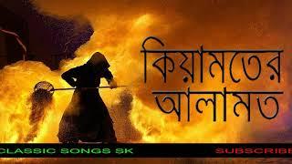 Amar Moron Asibe Kokhon Keo Jane Na - Amar moron asibe kokhon keo to jane na mp3 duration 4:54 ...