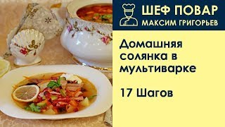 Домашняя солянка в мультиварке . Рецепт от шеф повара Максима Григорьева
