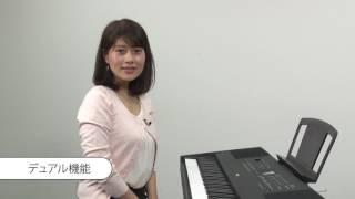 学校用電子ピアノSEP-3000の基本機能について