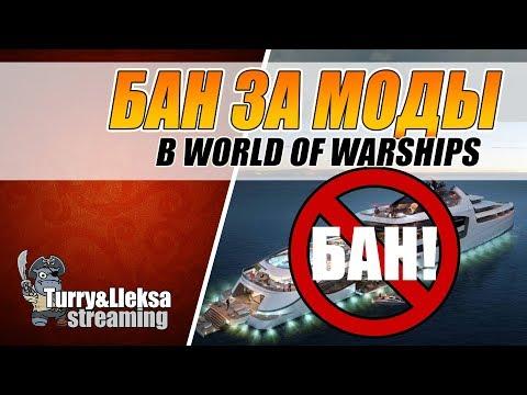КАК НЕ ПОПАСТЬ В БАН ЗА МОДЫ 😫 ЭЛЕМЕНТАРНО! ВКЛЮЧАЙ ВСТРОЕННЫЕ МОДИФИКАЦИИ World Of Warships