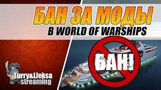 кАК НЕ ПОПАСТЬ В БАН ЗА МОДЫ  ЭЛЕМЕНТАРНО! ВКЛЮЧАЙ ВСТРОЕННЫЕ МОДИФИКАЦИИ World of Warships
