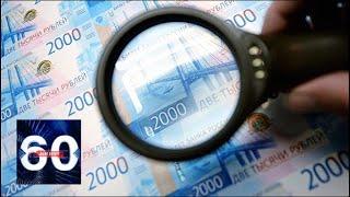 России зафиксирован рост экономики на 2 процента. Кризис миновал? 60 минут от 21.11.18