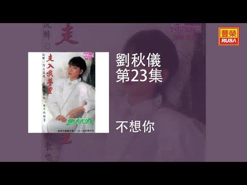 劉秋儀 - 不想你 [Original Music Audio]