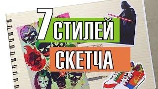 7 СТИЛЕЙ СКЕТЧА / Скетчбук Артбук Стаса / Советы