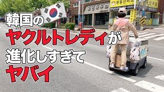 韓国のヤクルトレディは日本より進化?!色んな商品を買ってみた!!