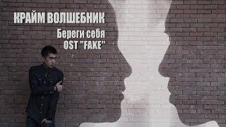 Крайм Волшебник (DGJ) - Береги себя (OST FAKE)