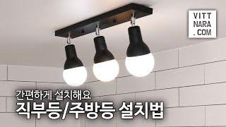 빛나라닷컴 주방등 설치법
