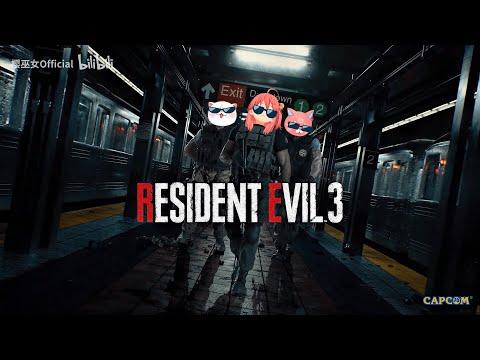Sakura Miko - Resident Evil 3 |
