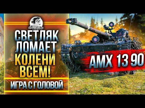 ЛУЧШИЙ ЛТ-9 ЛОМАЕТ НОГИ ВРАГАМ! AMX 13 90 - «Игра с Головой»