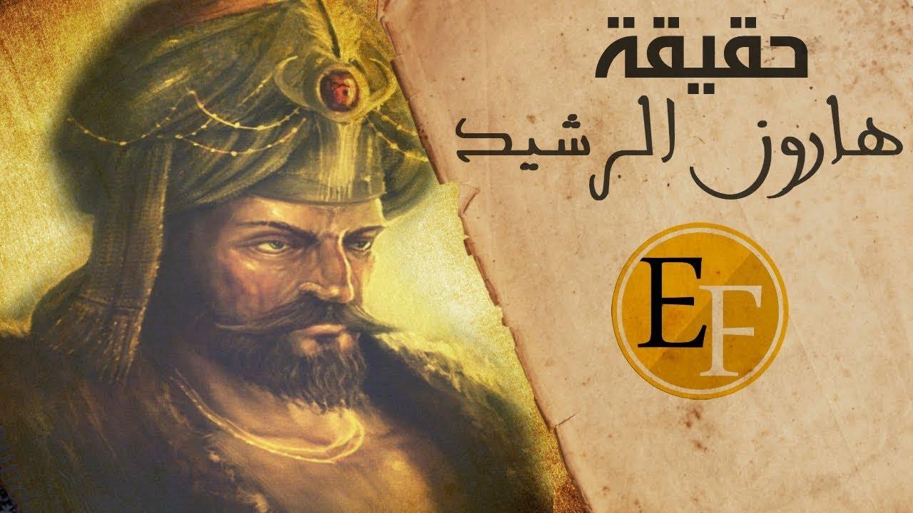 هارون الرشيد الملك الذي حكم نصف الارض وشوهه العرب بالافلام والمسلسلات Youtube
