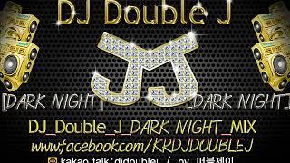 DJ Double J DARK NIGHT MIX  2018 아직도 강남 홍대 이태원 클럽에가면 나오는  club music 추천 edm들