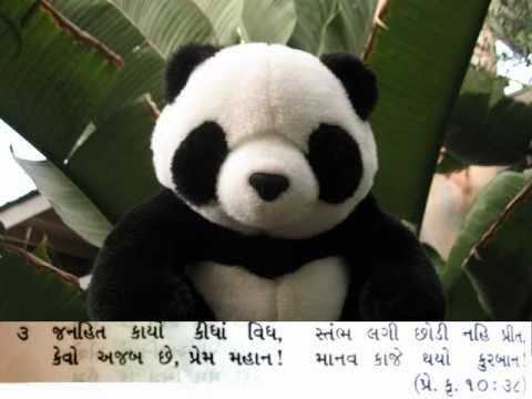 shineJesusshine2010 - Bhave Bhajo Prabhu Yesu Naam (Gujarati Christian Song)