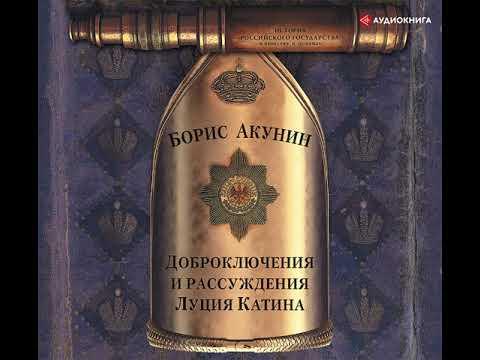 Борис Акунин – Доброключения и рассуждения Луция Катина. [Аудиокнига]