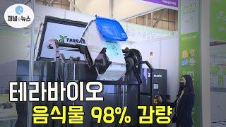 테라바이오, 음식물쓰레기 감량기 제품 TB-199KL …