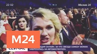 Трагикомедия онлайн. За что звезда Comedy Woman разозлилась на автоинспектора - Москва 24