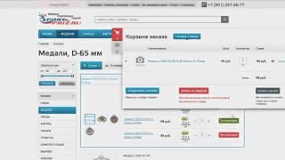 Как быстро оформить покупку в интернет-магазине SPORTPRIZ