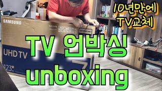 [목사쌤TV] 삼성 TV unboxing