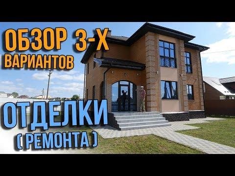 Обзор вариантов ремонта в домах Одноэтажной России 130, 140, 180 кв. м.