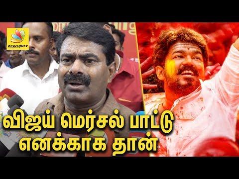 விஜயின் மெர்சல் பாட்டு எனக்காக தான் | Vijay''s Mersal Alaporan Tamilan song is for me : Seeman Speech
