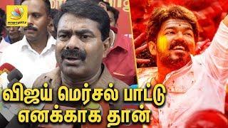 விஜயின் மெர்சல் பாட்டு எனக்காக தான்   Vijay's Mersal Alaporan Tamilan song is for me : Seeman Speech