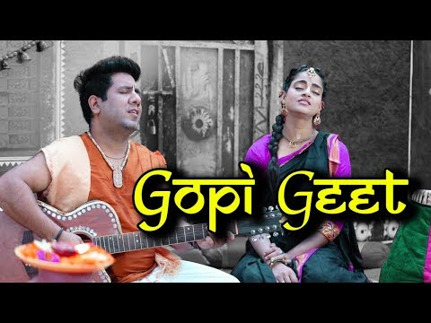 गोपी-गीत - GOPI GEET - SING ALONG SONG WITH LYRICS -  By Madhavas Rock Band
