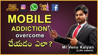 MOBILE ADDICTION overcome చేయడం ఎలా Mr VENU KALYAN LIFE COACH