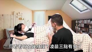 Publication Date: 2021-04-03 | Video Title: 守護瞳真 by [中學組]香港中國婦女會馮堯敬紀念中學(張嘉
