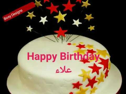 عيد ميلاد باسم علاء Youtube
