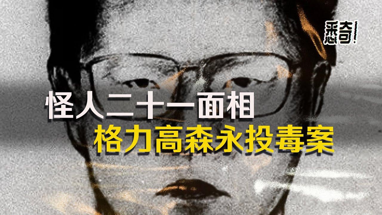 日本人都害怕的第114號事件,嫌犯一年内連續不斷威脅警方,所有人都可能是下一個受害者
