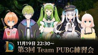 【LOL】Team PUBGのLOL練習会(渋谷ハジメ、日ノ隈らん、神楽めあ、天羽よつは)【VTuber】