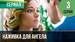 ▶️ Наживка для ангела 3 серия | Сериал / 2017 / Мелодрама