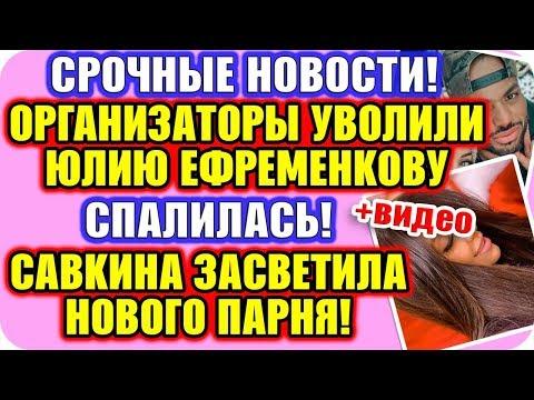 ДОМ 2 НОВОСТИ ♡ Раньше Эфира! Ефременкову уволили!