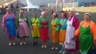 Не Бурановские бабушки в Сочи