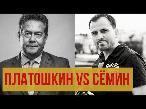 Дебаты Платошкин-Семин. Нужно ли левым участвовать в выборах?