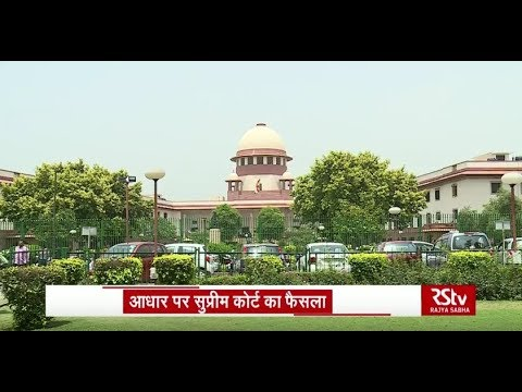 What did Supreme Court say about Aadhaar?