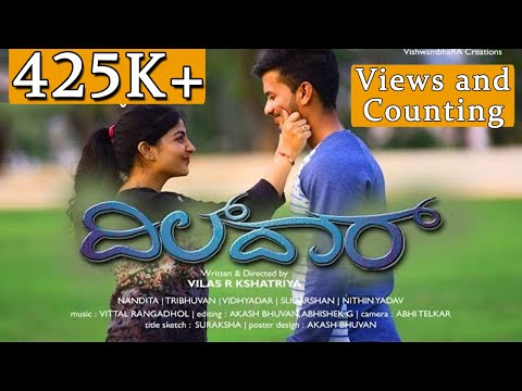 Dildar - ದಿಲ್ ದಾರ್(2017) | Kannada Short Film |