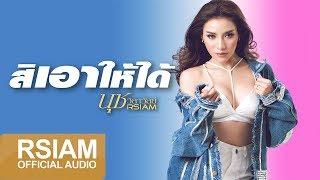 สิเอาให้ได้-นุช-วิลาวัลย์-rsiam-official-audio