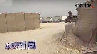 [中国新闻] 俄军进驻被美军废弃的在叙军事基地 | CCTV中文国际