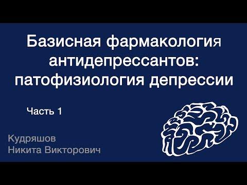 Базисная фармакология антидепрессантов: основы патофизиология депрессии